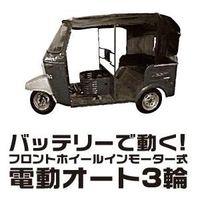 EVオート3輪(トライク)